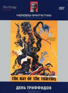 День триффидов / The Day of the Triffids (1962) DVD5