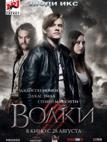 Волки / Wolves (2014) WEB-DLRip